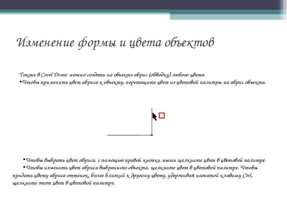 Изменение формы и цвета объектов Также в Corel Draw можно создать на объекте...