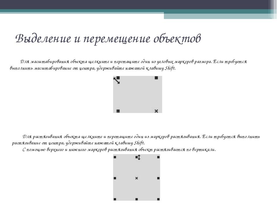 Выделение и перемещение объектов Для масштабирования объекта щелкните и перет...