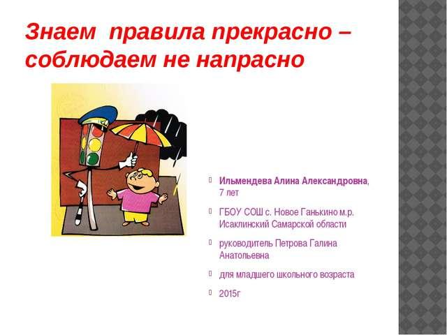 Знаем правила прекрасно – соблюдаем не напрасно Ильмендева Алина Александровн...