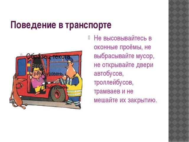 Поведение в транспорте Не высовывайтесь в оконные проёмы, не выбрасывайте мус...