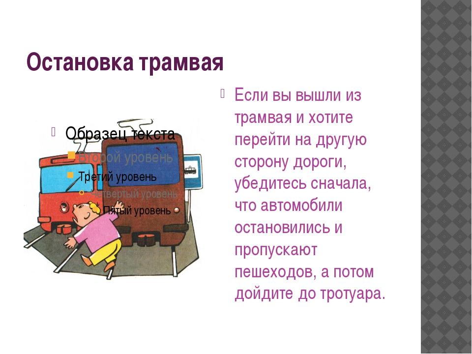 Остановка трамвая Если вы вышли из трамвая и хотите перейти на другую сторону...