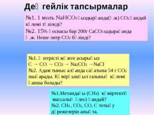№1. 1 моль NaHCO3 қыздырғанда(қ.ж) СО2 қандай көлемі түзіледі? №2. 15% қоспас
