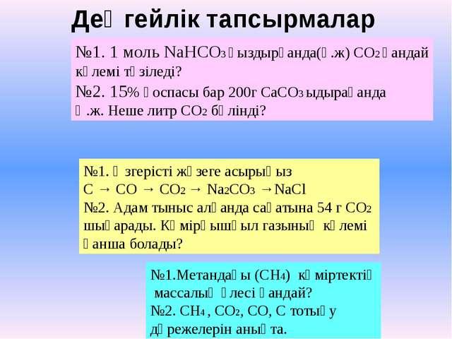 №1. 1 моль NaHCO3 қыздырғанда(қ.ж) СО2 қандай көлемі түзіледі? №2. 15% қоспас...