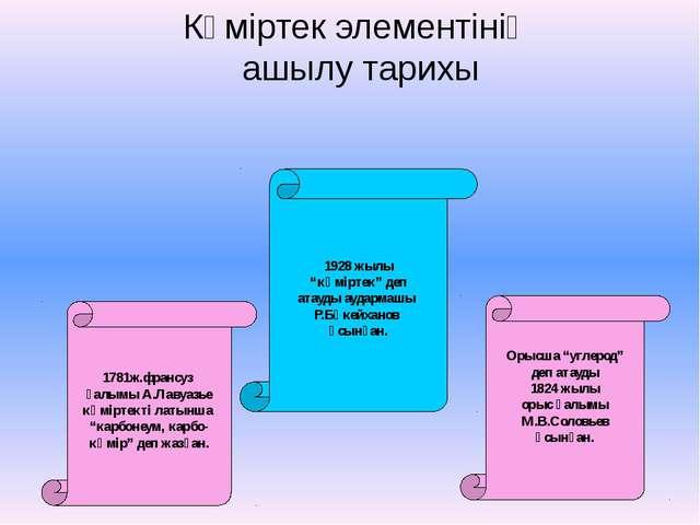 Көміртек элементінің ашылу тарихы 1781ж.франсуз ғалымы А.Лавуазье көміртекті...