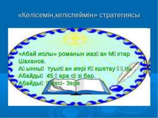 «Келісемін,келіспеймін» стратегиясы «Абай жолы» романын жазған Мұхтар Шаханов
