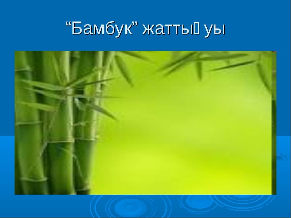 """""""Бамбук"""" жаттығуы"""