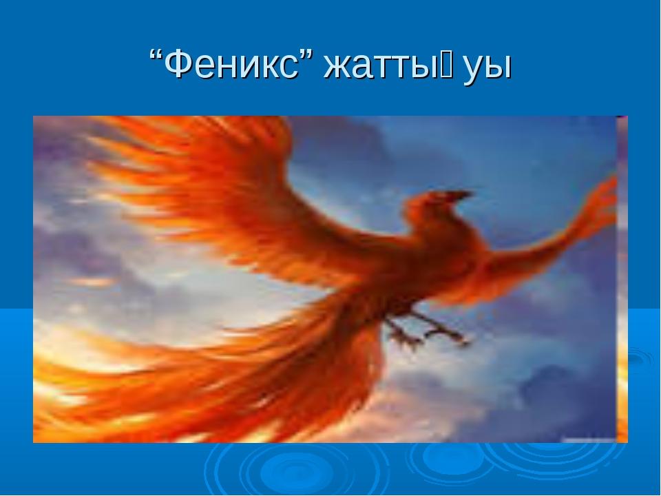 """Феникс"" жаттығуы"