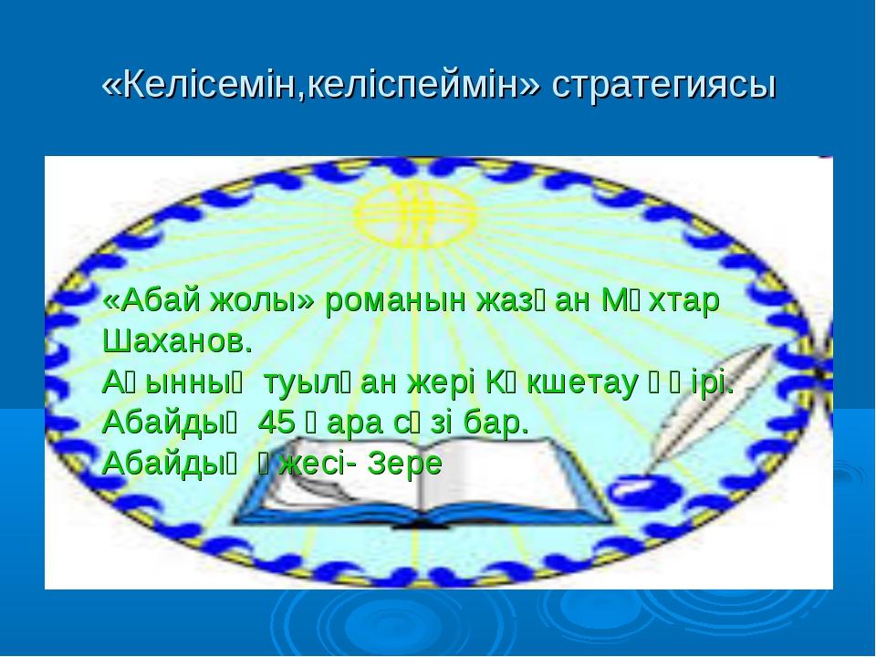 «Келісемін,келіспеймін» стратегиясы «Абай жолы» романын жазған Мұхтар Шаханов...