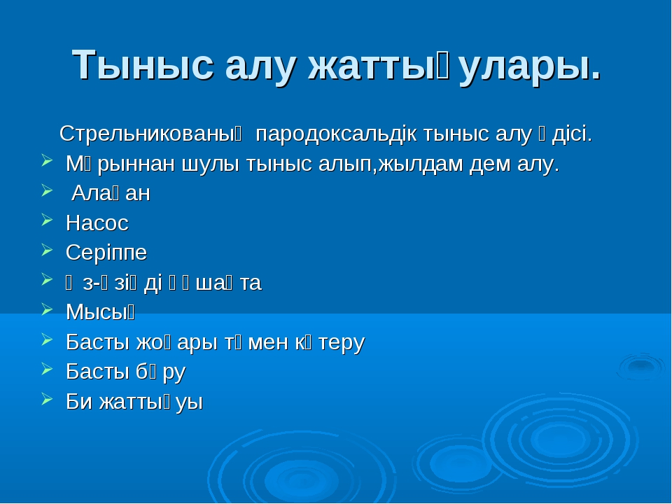 Тыныс алу жаттығулары. Стрельникованың пародоксальдік тыныс алу әдісі. Мұрынн...