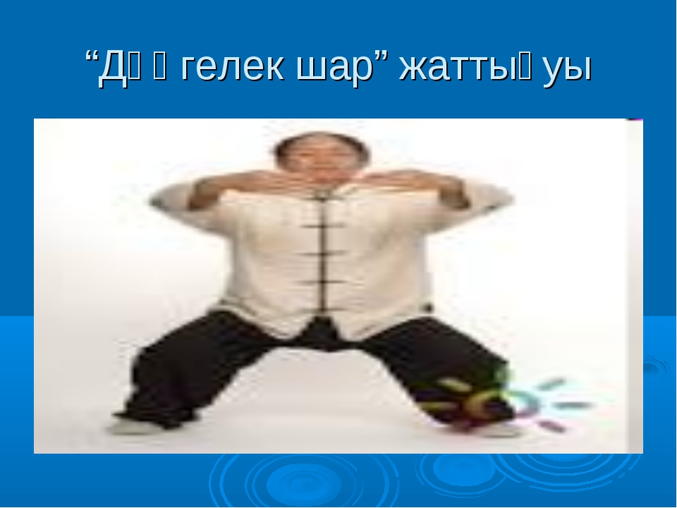 """""""Дөңгелек шар"""" жаттығуы"""