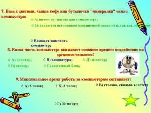 """7. Ваза с цветами, чашка кофе или бутылочка """"минералки"""" около компьютера: А)"""
