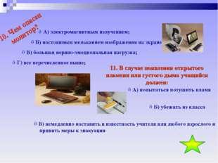 10. Чем опасен монитор? А) электромагнитным излучением; Б) постоянным мелькан