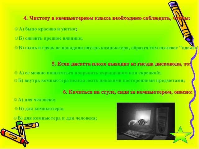 4. Чистоту в компьютерном классе необходимо соблюдать, чтобы: А) было красиво...