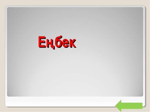 Еңбек