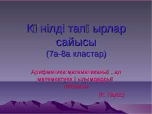 Көнілді тапқырлар сайысы (7а-8а кластар) Арифметика математиканың, ал матемка
