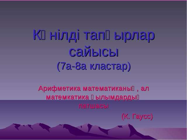 Көнілді тапқырлар сайысы (7а-8а кластар) Арифметика математиканың, ал матемка...