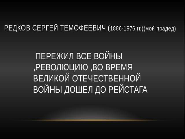 РЕДКОВ СЕРГЕЙ ТЕМОФЕЕВИЧ (1886-1976 гг.)(мой прадед) ПЕРЕЖИЛ ВСЕ ВОЙНЫ ,РЕВОЛ...