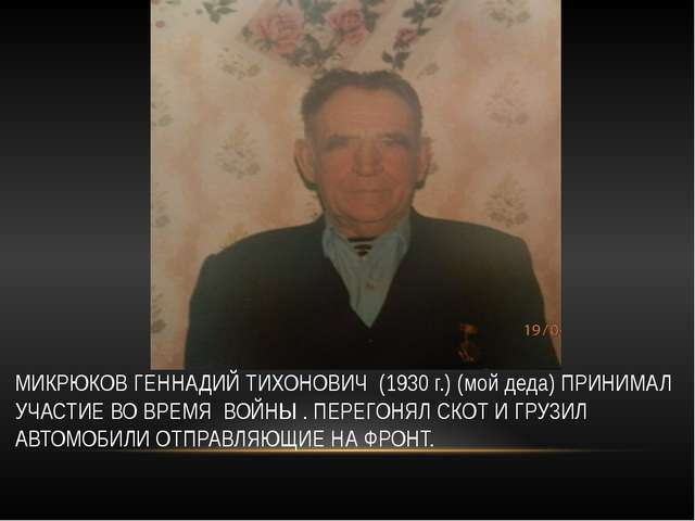 МИКРЮКОВ ГЕННАДИЙ ТИХОНОВИЧ (1930 г.) (мой деда) ПРИНИМАЛ УЧАСТИЕ ВО ВРЕМЯ В...