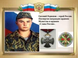 Евгений Родионов – герой России. Посмертно награжден орденом Мужества и орден