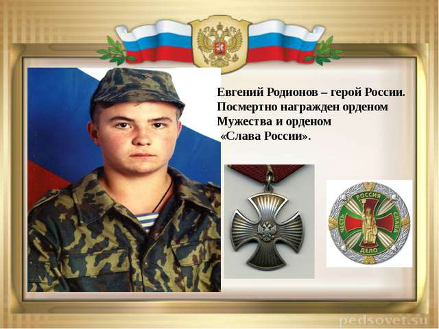 Евгений Родионов – герой России. Посмертно награжден орденом Мужества и орден...