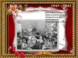 Дом в Звенигороде стал родным домом для этих обездоленных ребят, порой даже