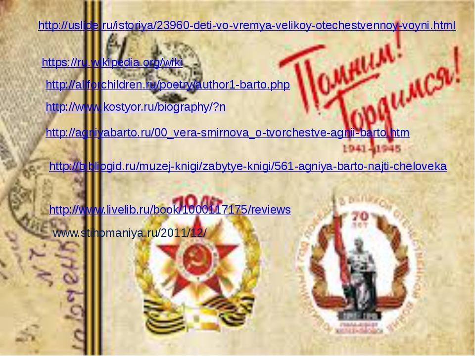 http://uslide.ru/istoriya/23960-deti-vo-vremya-velikoy-otechestvennoy-voyni....