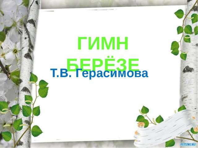 ГИМН БЕРЁЗЕ Т.В. Герасимова