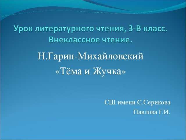 Н.Гарин-Михайловский «Тёма и Жучка» СШ имени С.Серикова Павлова Г.И.