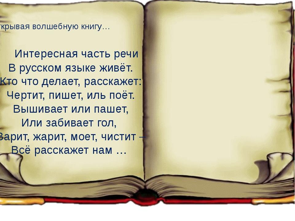Как сделать магическую книгу желаний всё на нашем сайте cherno-beloe-online.ru