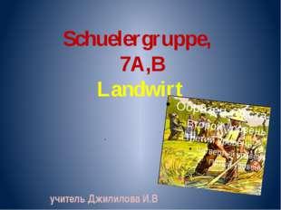 Schuelergruppe, 7A,B Landwirt . учитель Джилилова И.В.