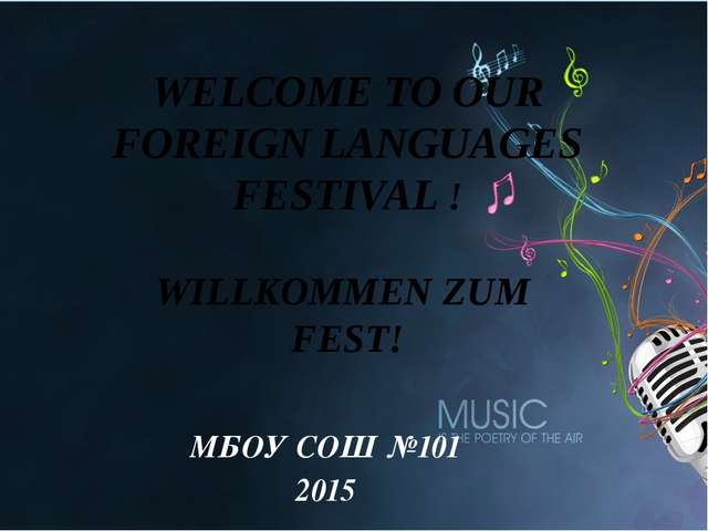 МБОУ СОШ №101 2015 WELCOME TO OUR FOREIGN LANGUAGES FESTIVAL ! WILLKOMMEN ZU...