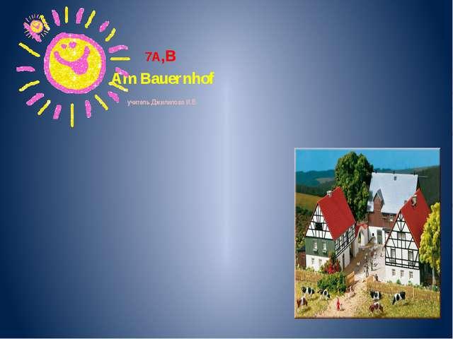 7A,B Am Bauernhof учитель Джилилова И.В.
