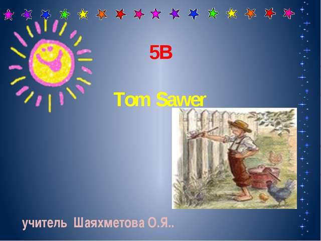 5В Tom Sawer учитель Шаяхметова О.Я..