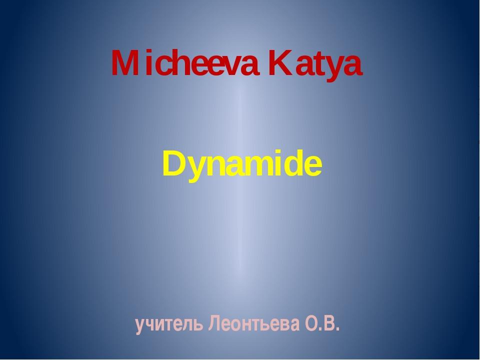 учитель Леонтьева О.В. Micheeva Katya Dynamide