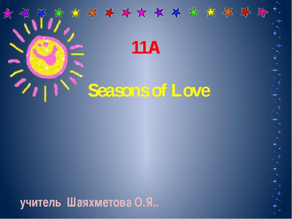 11А Seasons of Love учитель Шаяхметова О.Я..