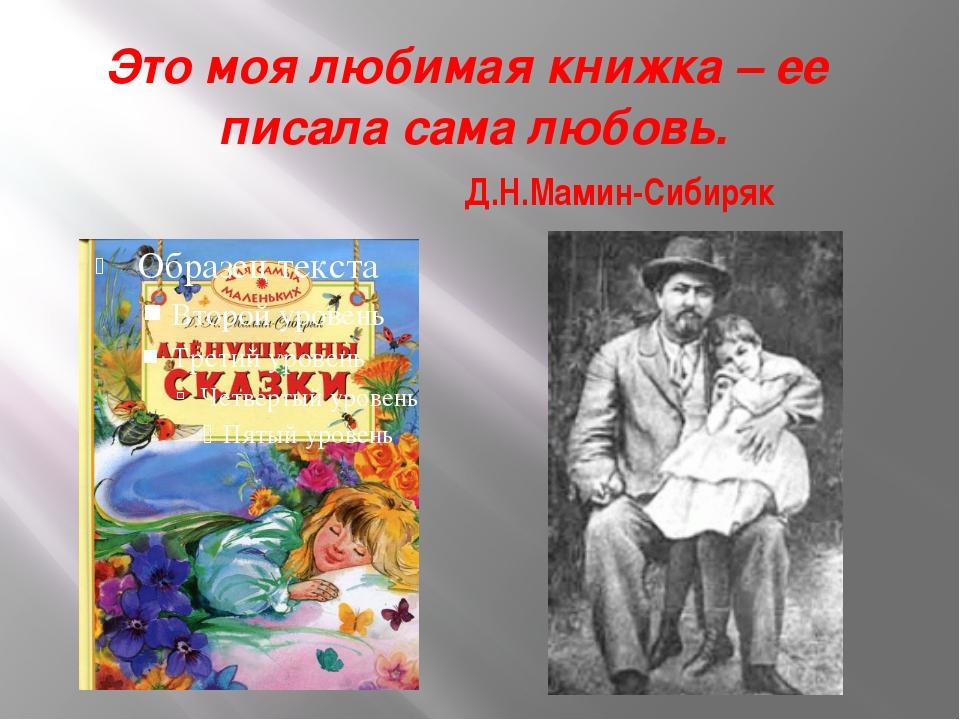 Мамин сибиряк произведения в картинках