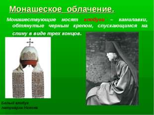 Монашеское облачение. Монашествующие носят клобуки – камилавки, обтянутые чер