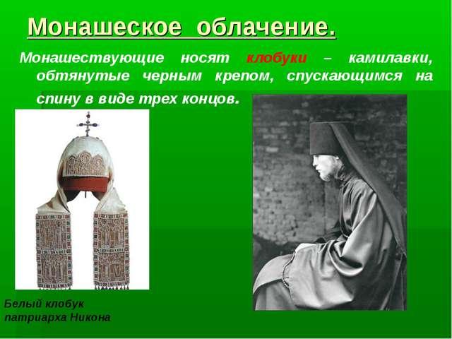 Монашеское облачение. Монашествующие носят клобуки – камилавки, обтянутые чер...