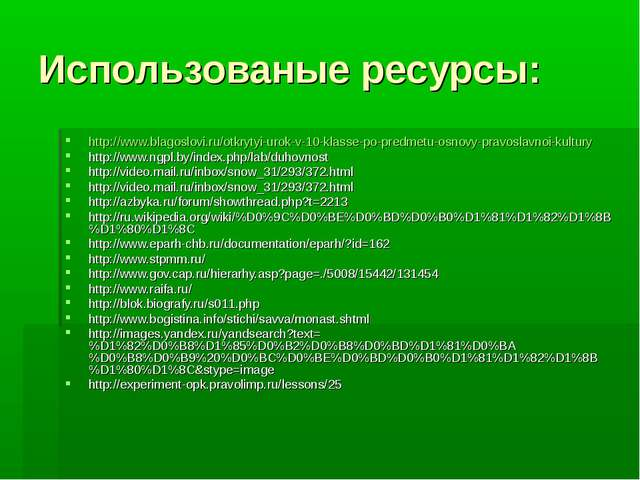 Использованые ресурсы: http://www.blagoslovi.ru/otkrytyi-urok-v-10-klasse-po-...