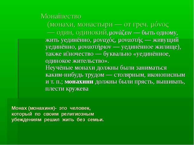 Монах (монахиня)- это человек, который по своим религиозным убеждениям решил...
