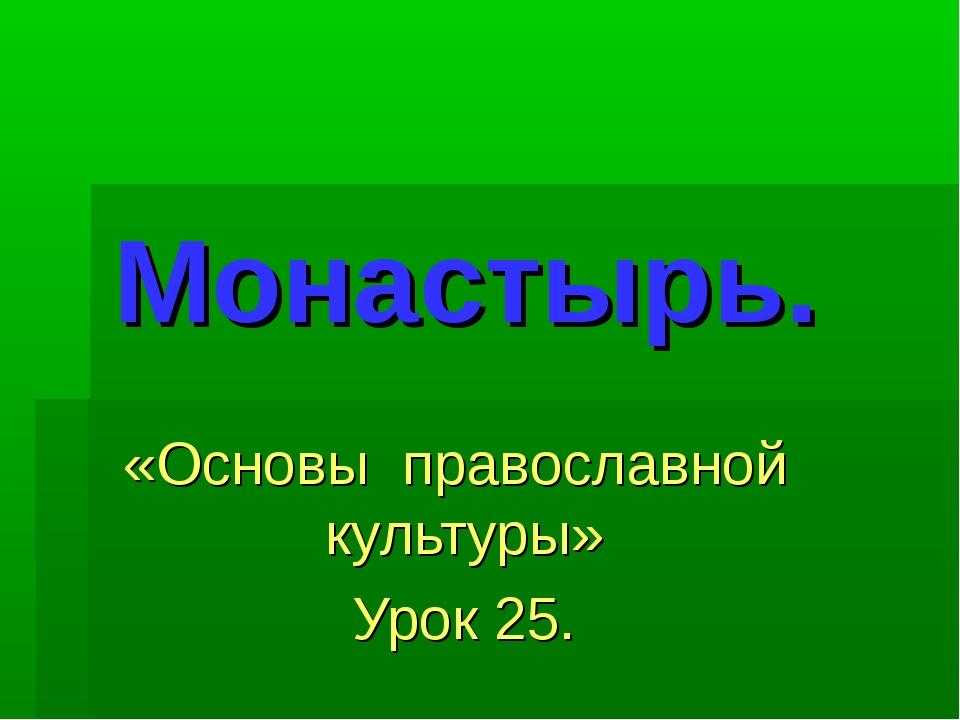 Монастырь. «Основы православной культуры» Урок 25.