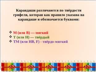 Карандаши различаются по твёрдости грифеля, которая как правило указана на ка