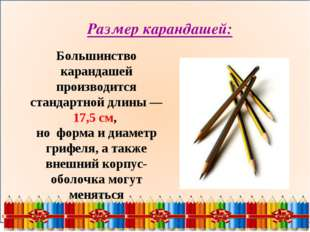 Размер карандашей: Большинство карандашей производится стандартной длины — 17