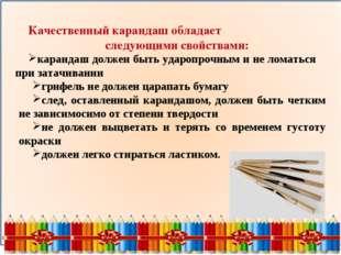 Качественный карандаш обладает следующими свойствами: карандаш должен быть уд