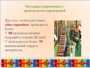 Методика современного производства карандашей Для того, чтобы изготовить один