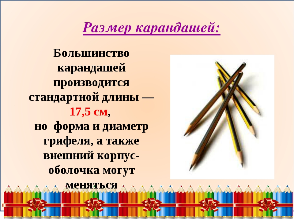 Размер карандашей: Большинство карандашей производится стандартной длины — 17...