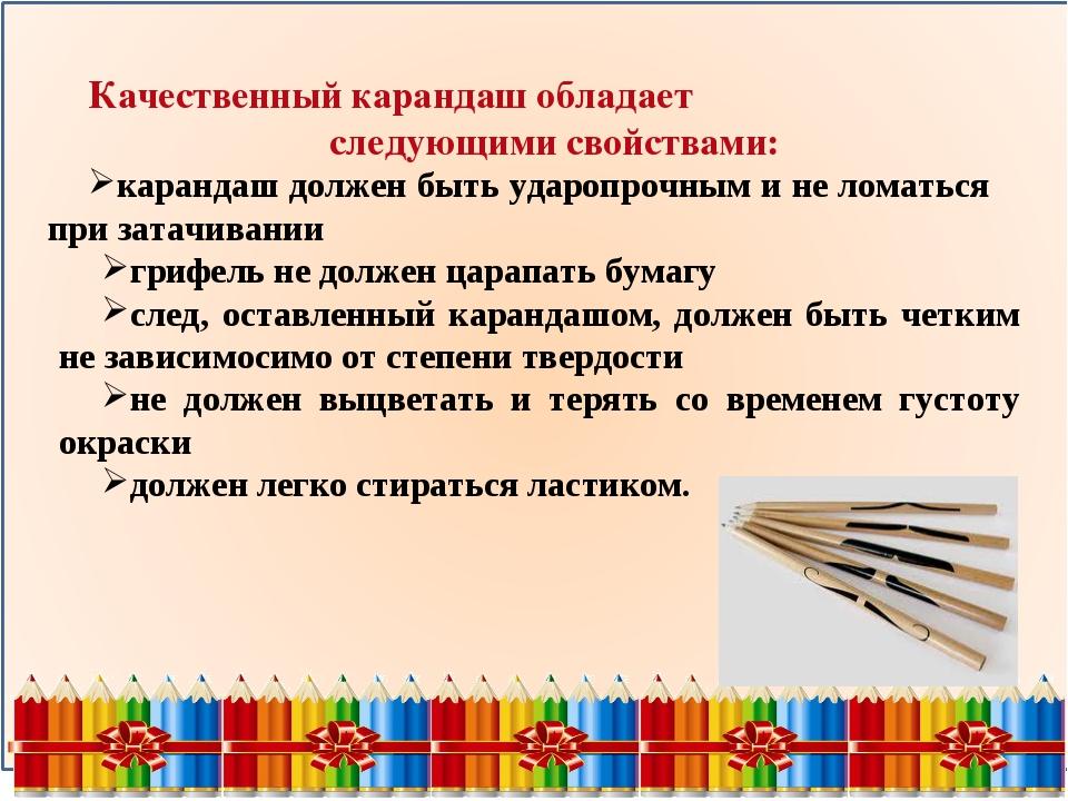 Качественный карандаш обладает следующими свойствами: карандаш должен быть уд...