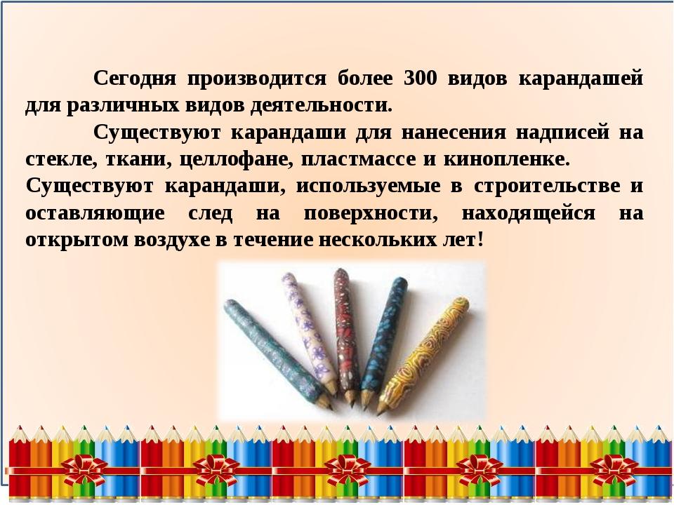 Сегодня производится более 300 видов карандашей для различных видов деятельн...