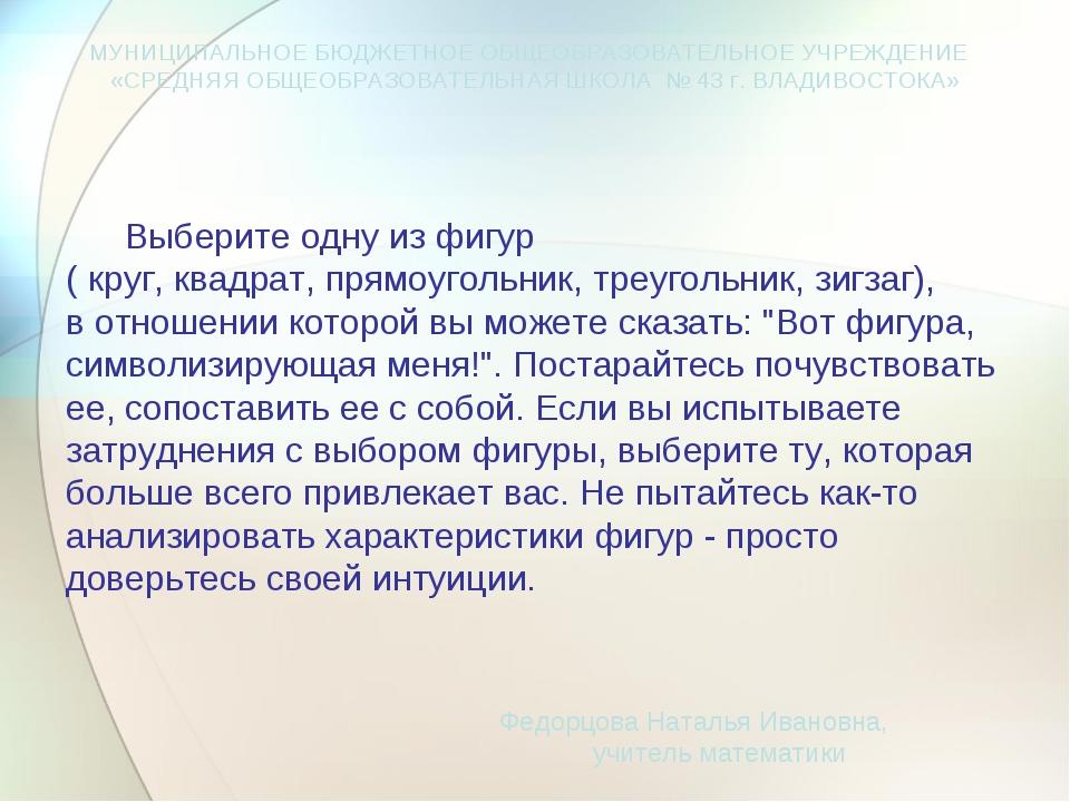 Федорцова Наталья Ивановна, учитель математики МУНИЦИПАЛЬНОЕ БЮДЖЕТНОЕ ОБЩЕОБ...