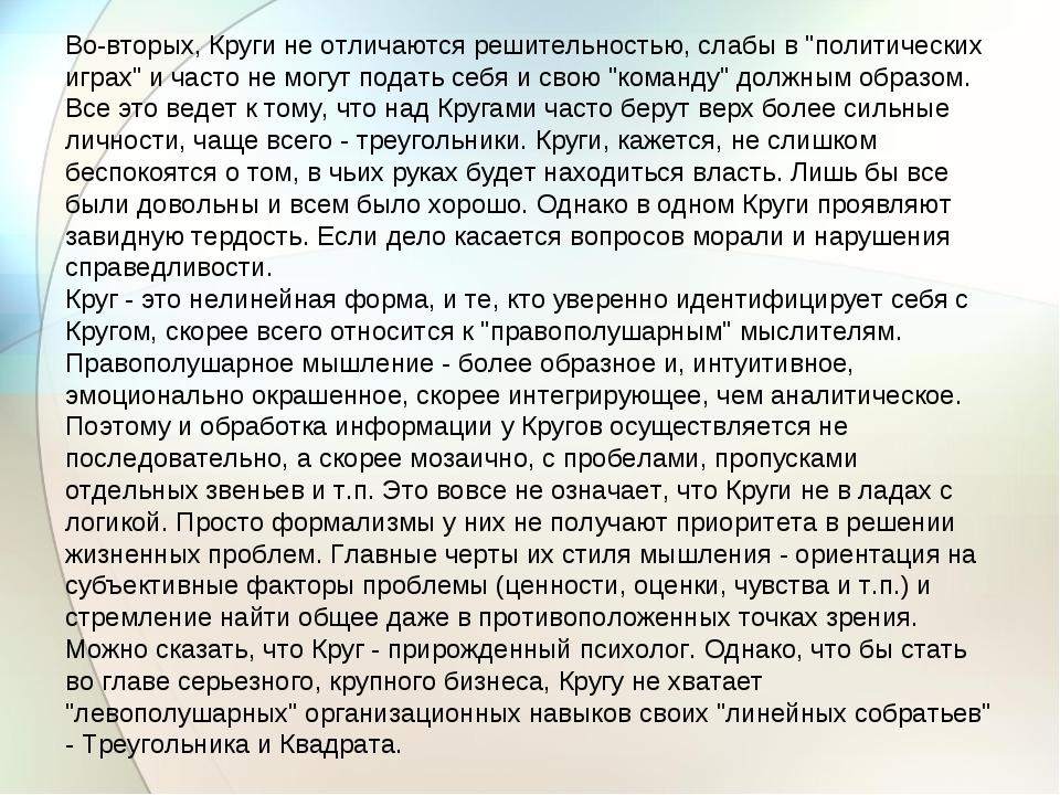 """Во-вторых, Круги не отличаются решительностью, слабы в """"политических играх"""" и..."""